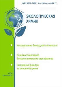 журнал Экологическая Химия