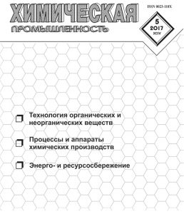 Журнал - Химическая Промышленность
